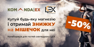 Мішечок CLIMB X Addict Chalk Bag за пів ціни!